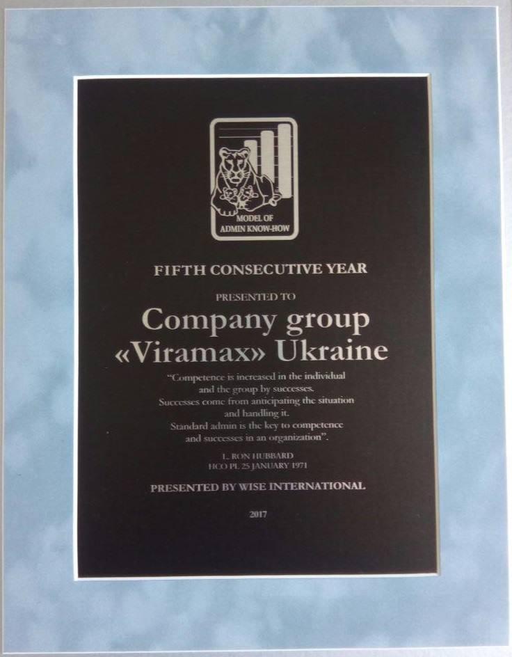 5 год подряд! Вирамакс аккредитован уже 5-м сертификатом за успешную бизнес деятельность.