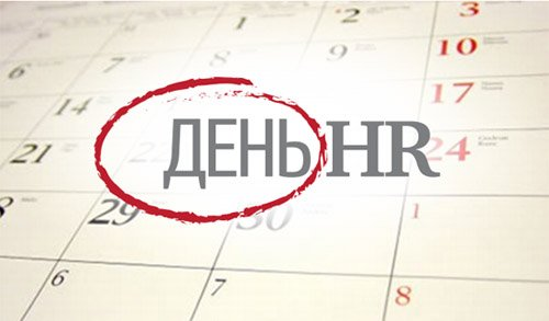 День HR, обучение кадровому найму и встреча клуба бизнесменов Вайс в одном флаконе!