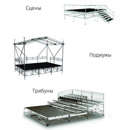 Сцена/подиум