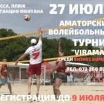 волейбольный турнир Viramax2019