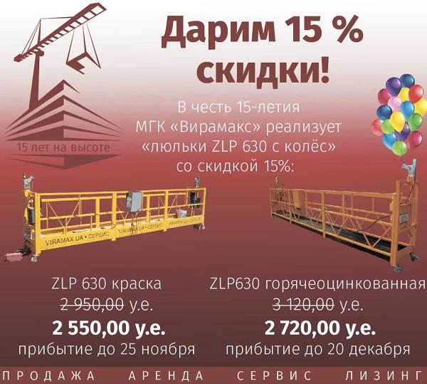 Вирамакс акции