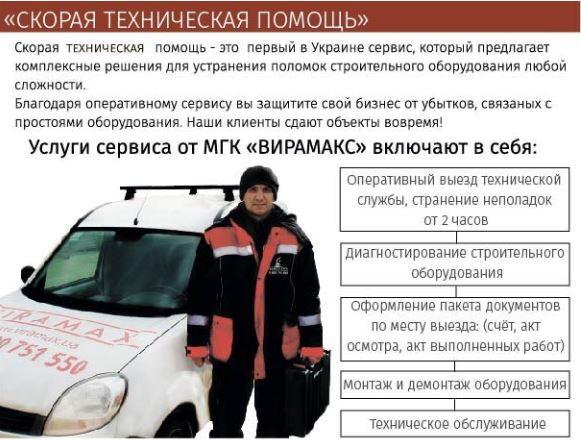 техническая служба Вирамакс