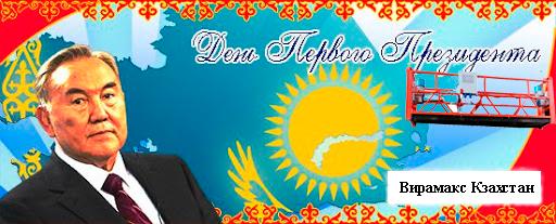Международная группа компаний ВИРАМАКС поздравляет казахстанцев с наступающим праздником - Днем Первого президента