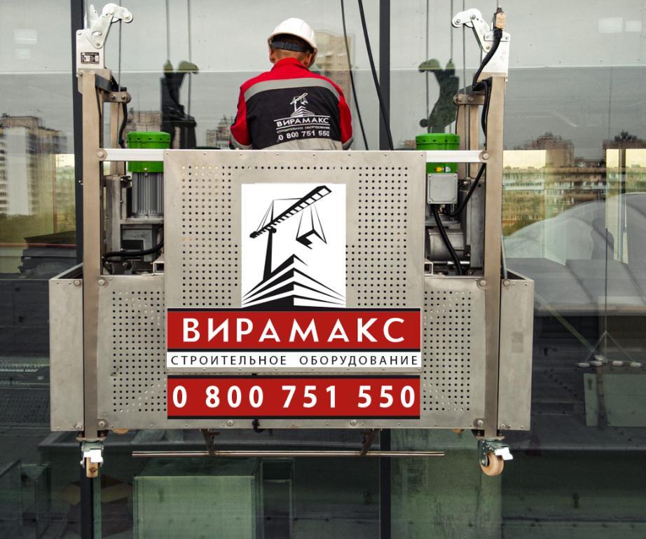 Люлька для обслуживания фасадов зданий на монорельсовом ходу по типу BMU
